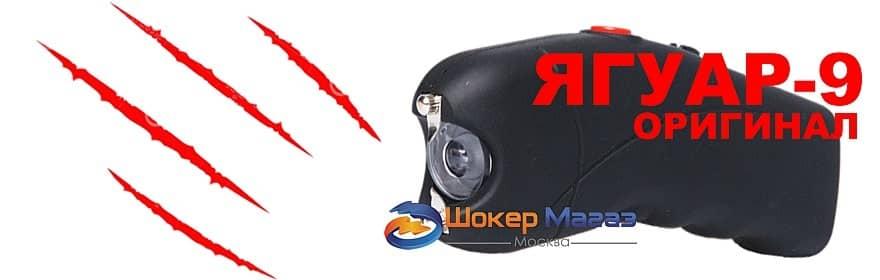 Электрошокер ягуар-9 подлинный оригинал