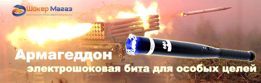 Электрошокер Армагеддон
