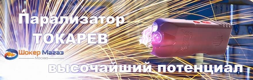 Электрошокер Токарев